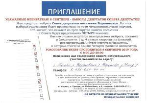 1 избирательный округ УИК №3370