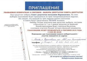 2 избирательный округ УИК №3371