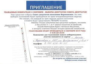 3 избирательный округ УИК №3372