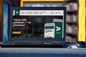 На портале «Активный гражданин» подвели итоги голосования по благоустройству территории поселения Вороновское