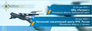 XIII Международный салон средств обеспечения безопасности «Комплексная безопасность-2021» пройдёт в мае