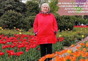 Сотрудники Центра социального обслуживания «Щербинский» подготовили новый выпуск онлайн-рубрики