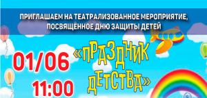 Театрализованное мероприятие ко Дню защиты детей пройдёт В ДК «Дружба»