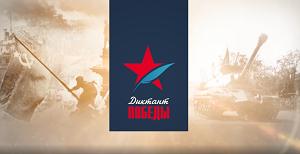 Жители поселения написали «Диктант Победы»