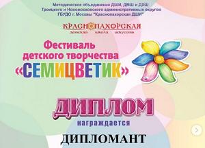 Победителей фестиваля детского творчества «Семицветик» поздравили в Детской школе искусств