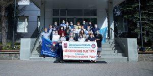 Конкурс «Московские мастера»: В Департаменте ГОЧСиПБ определили лучших специалистов по охране труда