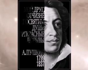 Познавательную программу ко Дню рождения Пушкина проведут в ДК «Дружба»