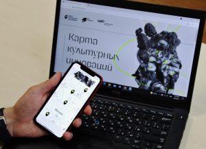 Онлайн-сервис о культурных инновациях запустили в Москве