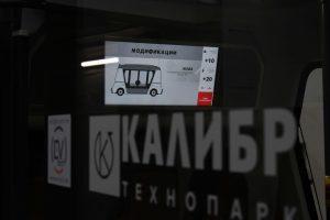 Жителям Москвы рассказали об акселерационной программе от технопарка «Калибр»