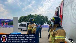 Столичное управление МЧС России обеспечивает пожарную безопасность при проведении чемпионата мира FIFA по пляжному футболу 2021 года