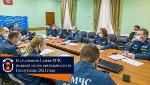 31 медаль и специальный приз: пожарные, спасатели и операторы приняли участие в Московских летних корпоративных играх