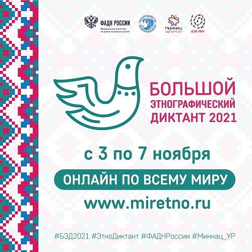 Международная просветительская акция «Большой этнографический диктант-2021»