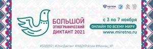 Жители Вороновского поселения примут участие в этнографическом диктанте