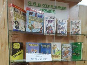В День знаний в библиотеке Дома культуры «Дружба» прошла игра-викторина