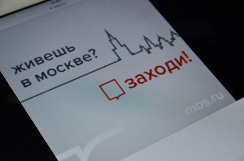 Около 14 миллионов пользователей зарегистрировалась на mos.ru